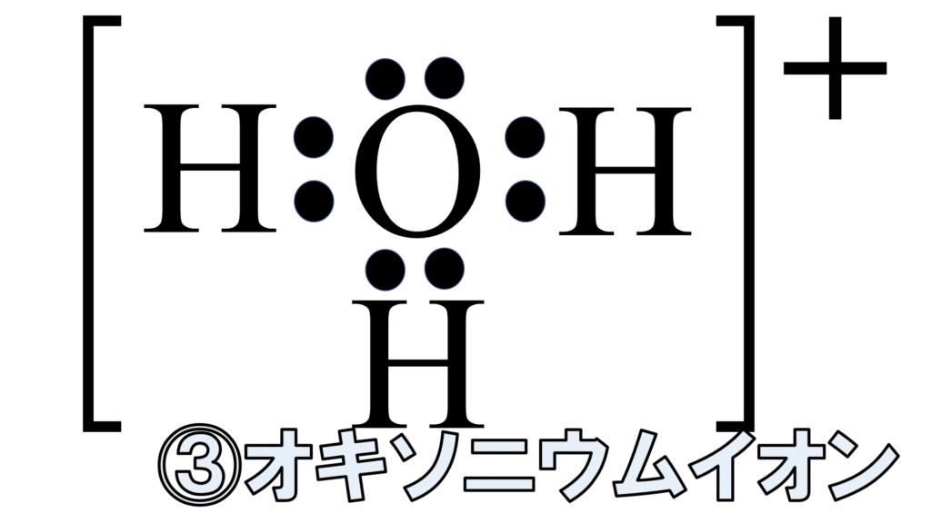 イオン オキソ ニウム オキソニウムイオン